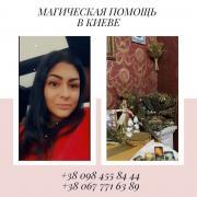 Допомога ведуньі в Києві. Ворожіння. Приворот в Києві