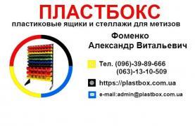 Харчові пластикові ящики для м'яса молока риби Івано-Франківськ