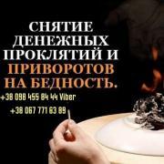 Помощь мага Санкт-Петербург. Гадание. Снятие порчи. Приворот
