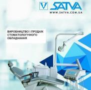 «Сатва» - стоматологічні установки вітчизняного виробництв