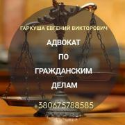 Юридическая помощь адвоката Киев